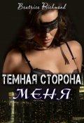 """Обложка книги """"Темная сторона меня"""""""