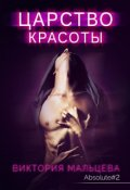 "Обложка книги ""Царство красоты - Абсолют #2"""