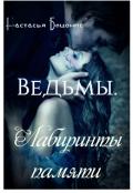 """Обложка книги """"Ведьмы. Лабиринты памяти"""""""