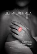 """Обложка книги """"Целительница"""""""