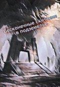 """Обложка книги """"Бесконечные скитания в подземелье """""""