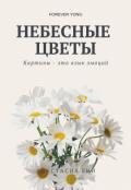 """Обложка книги """"Небесные цветы"""""""