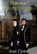 "Обложка книги ""Невеста тёмного лорда"""