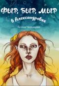 """Обложка книги """"Фыр, Быр, Мыр в Александровке"""""""