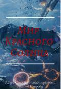 "Обложка книги ""Мир Красного Солнца"""
