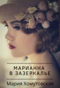 """Обложка книги """"Марианна в Зазеркалье"""""""
