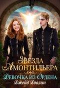"""Обложка книги """"Звезда Амонтильера. Девочка из Ордена"""""""