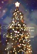 """Book cover """"Новогодний подарок от Святого Николая"""""""