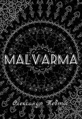 "Обкладинка книги ""Malvarma   Мальварма"""