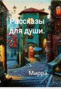 """Обложка книги """"Рассказы для души. """""""