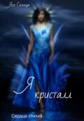 """Обложка книги """"Я кристалл"""""""