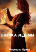 """Обложка книги """"Внучка ведьмы"""""""