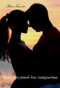 """Обложка книги """"Брак как повод для знакомства."""""""