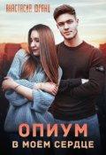 """Обложка книги """"Опиум в моём сердце"""""""