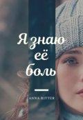 """Обложка книги """"Я знаю её боль"""""""