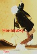 """Обложка книги """"Ненавижу..."""""""