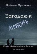 """Обложка книги """"Загадаю я любовь"""""""