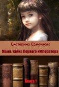"""Обложка книги """"Майя. Тайна Первого императора"""""""