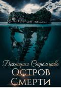 """Обложка книги """"Остров Смерти"""""""