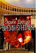 """Обложка книги """"Время Бунтаря"""""""