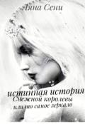 """Обложка книги """"Истинная история Снежной королевы или то самое зеркало"""""""