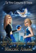 """Обложка книги """"Похождения сестёр. Миссия: Альянс """""""