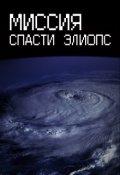 "Обложка книги ""Миссия спасти Элиопс"""