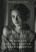 """Обложка книги """"Одиночество в толпе"""""""