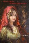 """Обложка книги """" Одинокий цветок Jasmin"""""""