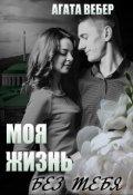 """Обложка книги """"Моя жизнь без тебя"""""""