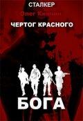 """Обложка книги """"Чертог красного бога"""""""