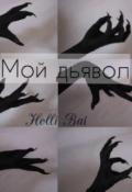 """Обложка книги """"Мой Дьявол """""""