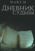 """Обложка книги """"Дневник судьбы"""""""