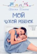 """Обложка книги """"Мой чужой ребёнок"""""""