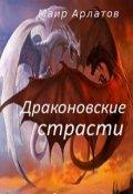 """Обложка книги """"Драконовские страсти (воскрешающая 4)"""""""