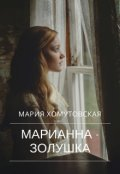 """Обложка книги """"Марианна - Золушка"""""""