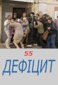 "Обкладинка книги ""Дефіцит (55)"""