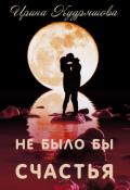 """Обложка книги """"Не было бы счастья"""""""