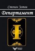 "Обложка книги ""Департамент"""