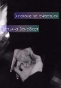 """Обложка книги """"В погоне за счастьем """""""
