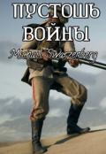"""Обложка книги """"Пустошь войны"""""""