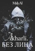 "Обложка книги ""Без Лица  Akharli"""
