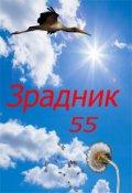 "Обкладинка книги ""Зрадник (55)"""