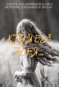 """Обложка книги """"Кто я без тебя"""""""