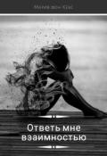 """Обложка книги """"Ответь мне взаимностью"""""""