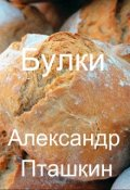 """Обложка книги """"Булки"""""""