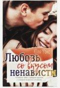 """Обложка книги """"Любовь со вкусом ненависти"""""""