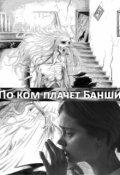"""Обложка книги """"По ком плачет Банши"""""""