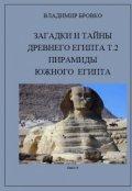 """Обложка книги """"Загадки и Тайны  Древнего Египта Том 2"""""""