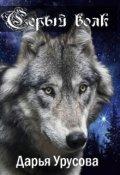 """Обложка книги """"Серый волк"""""""